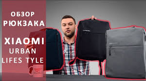 <b>Рюкзак Xiaomi</b>. <b>Рюкзак Xiaomi Urban</b> Life Style. Обзор от Wellfix ...