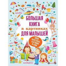 Большая <b>книга</b> в картинках для малышей <b>Издательство АСТ</b> ...
