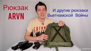 (RUS) Все <b>рюкзаки</b> США Вьетнамской Войны И Обзор <b>Рюкзака</b> ...