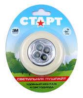 Настенно-потолочные <b>светильники СТАРТ</b> — купить на Яндекс ...