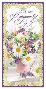 Набор <b>открыток Русский Дизайн</b> С Днем рождения! (606552), 10 ...