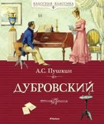 """<b>Книга</b>: """"<b>Дубровский</b>. Из """"Повестей Белкина"""""""" - Александр <b>Пушкин</b> ..."""