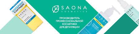 SAONA COSMETICS | <b>Сахарная паста для</b> шугаринга | ВКонтакте