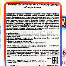 <b>Вкладыши для бюстгалтера Moony</b>, 68 шт, 3898577 ...