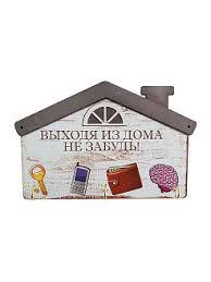 Купить <b>ключницы</b> настенные в интернет магазине WildBerries.ru