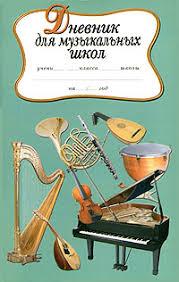 """Книга """"<b>Дневник для музыкальных школ</b>"""" – купить книгу с быстрой ..."""
