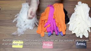 Различия <b>перчаток</b> из винила, <b>нитрила</b> и латекса - YouTube