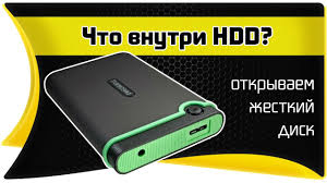 Что внутри <b>внешнего жесткого диска</b> (<b>HDD</b>)? - YouTube
