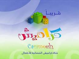 Karameesh TV Tv Online