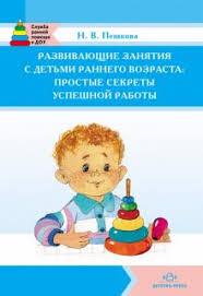 Развивающие занятия с детьми <b>раннего</b> возраста: <b>простые</b> ...
