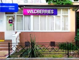 Фирменные пункты выдачи интернет-магазина Wildberries.ru