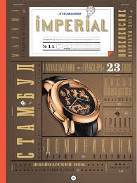 Imperial #11 2014 by Imperial Magazine - issuu