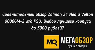 Сравнительный обзор <b>Zalman Z1 Neo</b> и Velton 9000GM-2 w/o ...