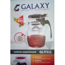<b>Чайник заварочный GALAXY GL</b> 9311 | Отзывы покупателей