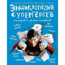 <b>Clever Энциклопедия супергероев</b> - Акушерство.Ru