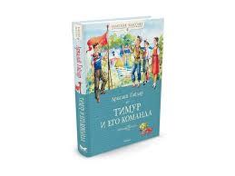 <b>Книга Тимур и</b> его команда, Гайдар А. / <b>Machaon</b> купить в детском ...
