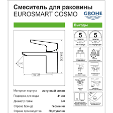 <b>Смеситель для раковины Grohe</b> Eurosmart Cosmo 23327000 ...
