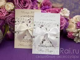 <b>Свадебные пригласительные</b> - более 180 вариантов с фото и ...