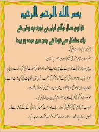 written speeches for students in urdu  essay speech writing competition english urdu 2 15 16 ilmkidunya