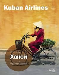 Kuban Airlines. № 1-2, январь 2011 г. by Newmen - issuu