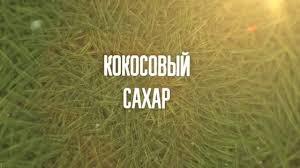 <b>Кокосовый сахар</b>   Энциклопедия здорового питания - YouTube