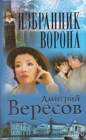 <b>Вересов Дмитрий</b> - <b>Избранник ворона</b> / Серия: Огни большого ...