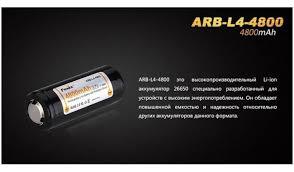 <b>Аккумулятор 26650 Fenix 4800</b> mAh Li-ion - цена , отзывы, обзор ...