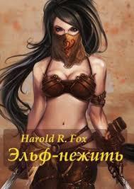 Эльф-нежить. Harold R. Fox Вторая книга из... / Кино, музыка ...