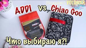 <b>ADDI</b> и Chiao Goo // Мой опыт использования // Чем и почему ...