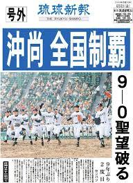 「1999年 沖縄尚学高等学校初優勝」の画像検索結果