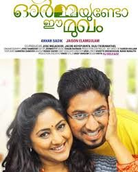 Ormayundo Ee Mukham 2014 Malayalam Movie