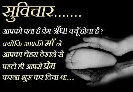 Mother Love Quote In Hindi | Quotespictures.com