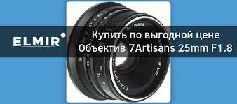 <b>Объектив 7Artisans 25mm F1.8</b> Fuji купить   ELMIR - цена, отзывы ...