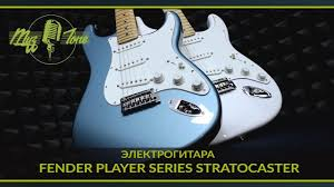 <b>Электрогитара Fender Player</b> Series Stratocaster - YouTube