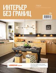 Interior 5 108 by Megatyumen.Ru - issuu
