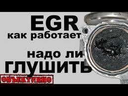 <b>Клапан ЕГР</b> (EGR). Как работает система ERG? - YouTube