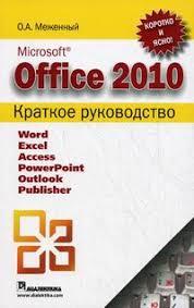 Microsoft Office 2010 Краткое руководство - Меженный О.<b>А</b> ...