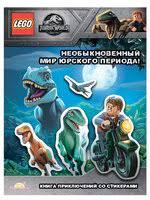 «<b>LEGO</b> Jurassic» — Детские <b>книжки с наклейками</b> — купить на ...