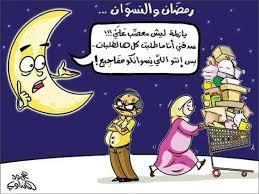 افكار رمضانية خاصة بالنساء images?q=tbn:ANd9GcR