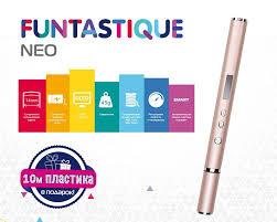 <b>3D ручка FUNTASTIQUE NEO</b> (ЗОЛОТИСТО-РОЗОВАЯ)