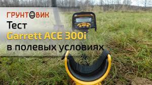 Тест <b>Garrett ACE 300i</b> в полевых условиях - YouTube
