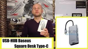 Многофункциональный <b>USB</b>-HUB <b>Baseus Square</b> Desk Type-C ...