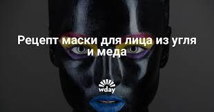<b>Маска для лица</b>: <b>уголь</b> и мед — www.wday.ru