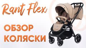 Обзор модульной <b>коляски Rant Flex</b> от производителя - YouTube