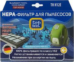 Ответы на вопросы о товаре нЕРА-<b>фильтр TOP HOUSE</b> TH H12E ...