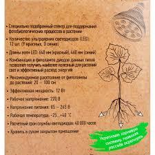 <b>Лампа светодиодная для</b> рассады E27 12 Вт в Санкт-Петербурге ...
