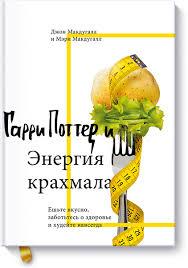 Гарри Поттер и книги МИФа | Блог издательства «Манн, Иванов ...