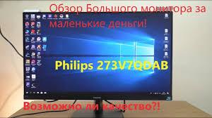 монитор 27