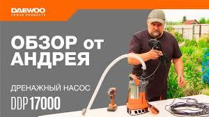 <b>Дренажный насос Daewoo DDP</b> 17000 Обзор от Андрея [<b>Daewoo</b> ...