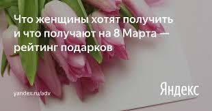 8 марта женщинам